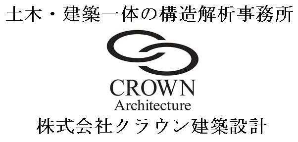 株式会社クラウン建築設計