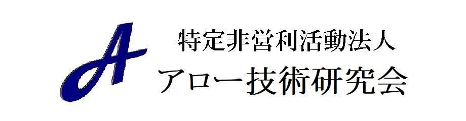 特定非営利活動法人 アロー技術研究会