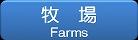 aboutFarms