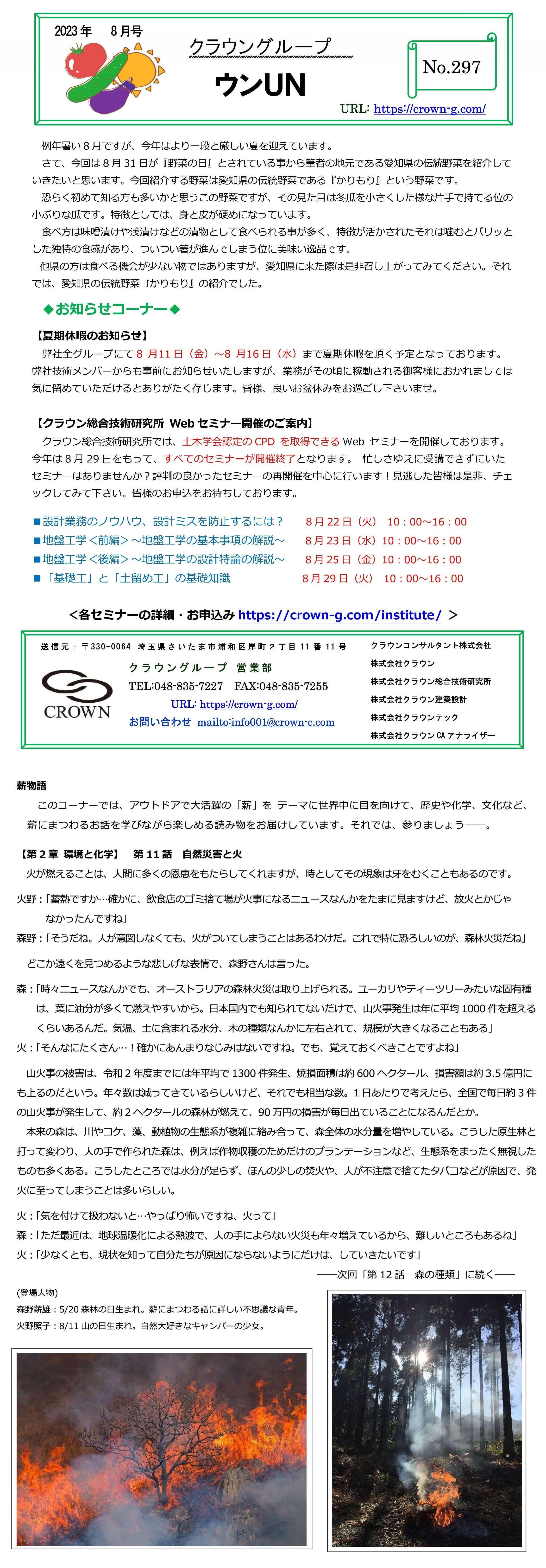 ウンウン 月間ミニコミ誌 制作:株式会社クラウン営業部