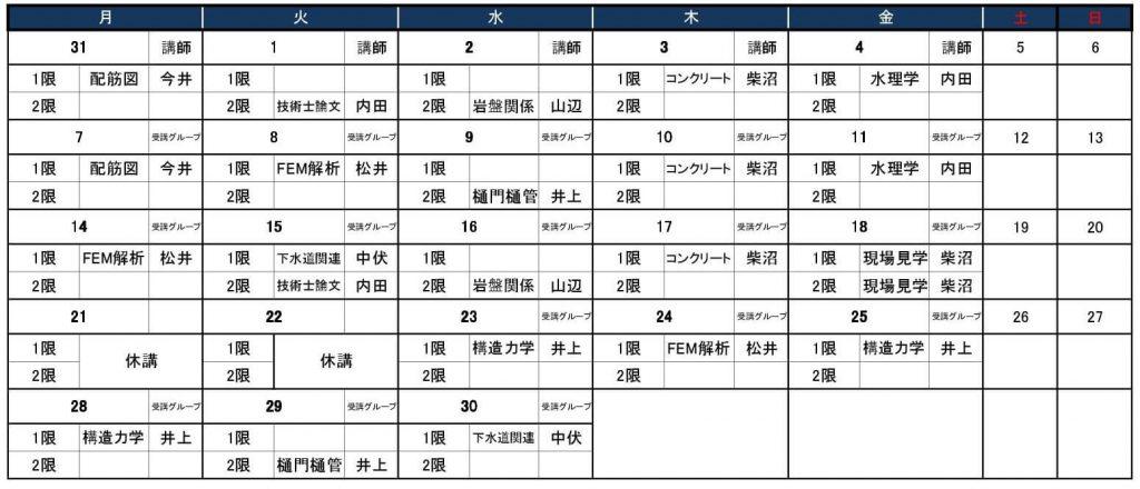 社内セミナー日程のイメージ