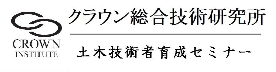 株式会社クラウン総合技術研究所